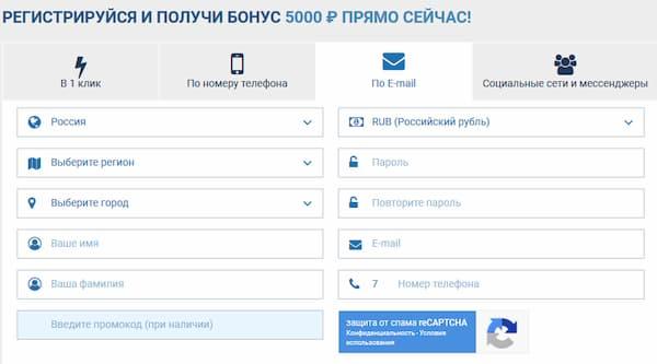 1xbet регистрация через e-mail