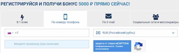 1xbet официальный сайт регистрация по номеру телефона