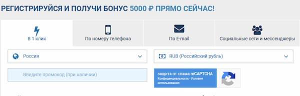 1xbet регистрация в один клик